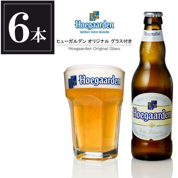 【ポイント7倍】ヒューガルデン ホワイト 330ml x 6本 [瓶]正規品 オリジナルグラス1個付き あす楽対応 [ベルギー/Hoegaarden/輸入ビール]
