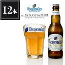 【ポイント5倍】ヒューガルデン ホワイト [瓶] 330ml x 12本 正規品 オリジナルグラス2個付き 送料無料※(本州のみ) あす楽対応 [ベルギー/Hoegaarden/輸入ビール] [インベブ]【ギフト不可】