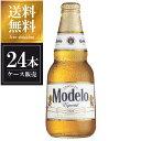 【ポイント5倍】モデロ エスペシアル 355ml x 24本 [瓶] 送料無料※(本州のみ) [ケース販売] [メキシコ/Modelo especial/輸入ビール/インベブ]