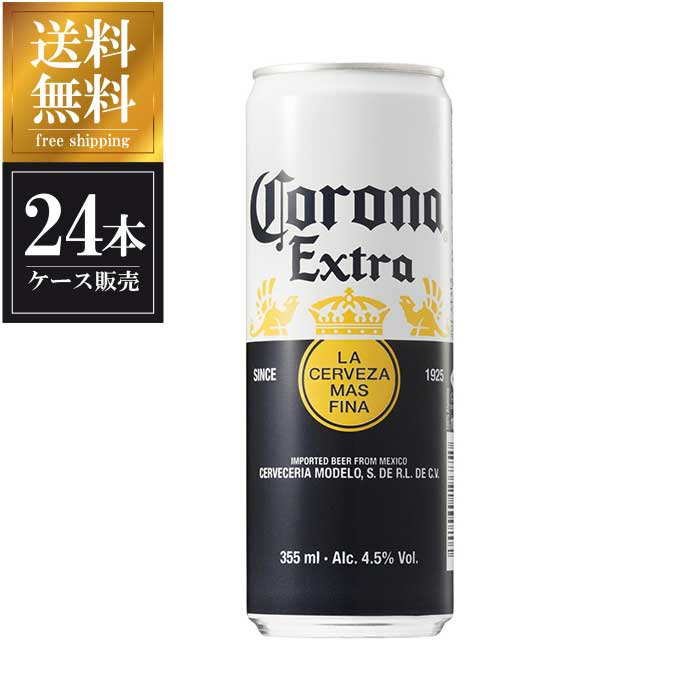 【ポイント2倍/マラソン期間中】コロナ ビール エキストラ スリム [缶] 355ml x 24本 送料無料※(北海道・四国・九州・沖縄別途送料) [ケース販売] [2ケースまで同梱可能] [コロナビール CORONA]