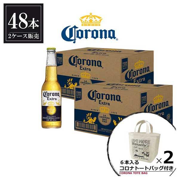 【ポイント7倍】コロナ ビール エキストラ 355ml x 48本 トートバッグ8個付き あす楽対応 [2ケース販売][メキシコ/コロナビール/CORONA]