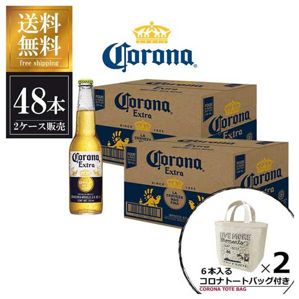 【ポイント7倍】コロナ ビール エキストラ 355ml x 48本 トートバッグ8個付き 送料無料※(北海道・四国・九州・沖縄別途送料) あす楽対応 [2ケース販売][ [メキシコ/コロナビール/CORONA]