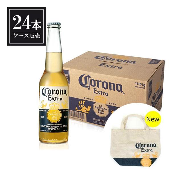 【ポイント5倍】コロナ ビール エキストラ 355ml x 24本 Newトートバッグ4個付き あす楽対応 [ケース販売][2ケースまで同梱可能]