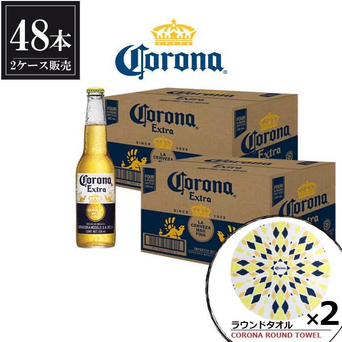 【ポイント5倍】コロナ ビール エキストラ 355ml x 48本 ラウンドタオル2個付き あす楽対応 [2ケース販売][メキシコ/コロナビール/CORONA]