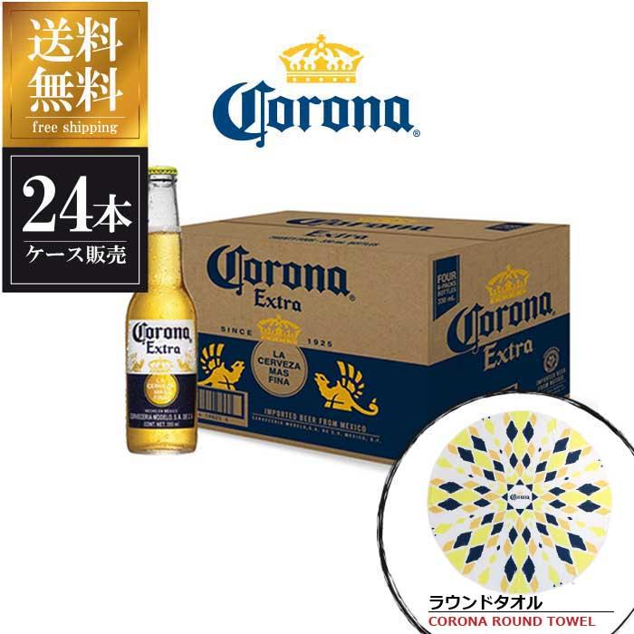 【ポイント5倍】コロナ ビール エキストラ 355ml x 24本 ラウンドタオル付き 送料無料※(北海道・四国・九州・沖縄別途送料) あす楽対応 [ケース販売][2ケースまで同梱可能][メキシコ/コロナビール/CORONA]