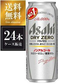 アサヒ ドライゼロ [缶] 500ml x 24本[ケース販売] 送料無料※(本州のみ) [国産/ビールテイスト清涼飲料/缶/ALC 0%] [2ケースまで同梱可能][アサヒ]