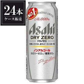 【限定割引クーポン配布中】アサヒ ドライゼロ [缶] 500ml x 24本[ケース販売] [国産/ビールテイスト清涼飲料/缶/ALC 0%] [2ケースまで同梱可能][アサヒ]