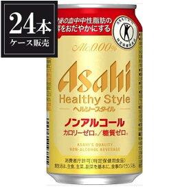 アサヒ ヘルシースタイル [缶] 350ml x 24本[ケース販売] [国産/ビールテイスト清涼飲料/缶/ALC 0%] [3ケースまで同梱可能][アサヒ]
