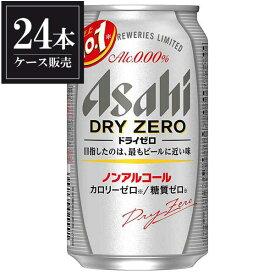 【限定割引クーポン配布中】アサヒ ドライゼロ [缶] 350ml x 24本[ケース販売] [国産/ビールテイスト清涼飲料/缶/ALC 0%] [3ケースまで同梱可能][アサヒ]
