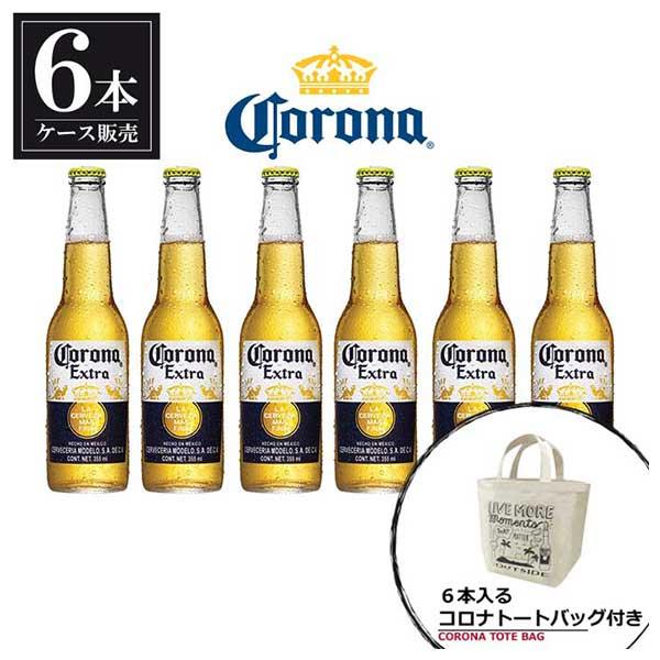 【ポイント7倍】コロナ ビール エキストラ 355ml x 6本 トートバッグ付き あす楽対応 [メキシコ/コロナビール/CORONA]