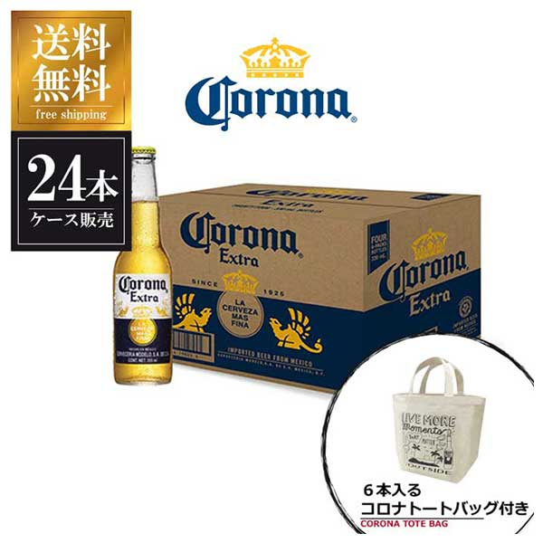 【ポイント5倍】コロナ ビール エキストラ 355ml x 24本 トートバッグ4個付き 送料無料※(北海道・四国・九州・沖縄別途送料) あす楽対応 [ケース販売][2ケースまで同梱可能][メキシコ/コロナビール/CORONA]