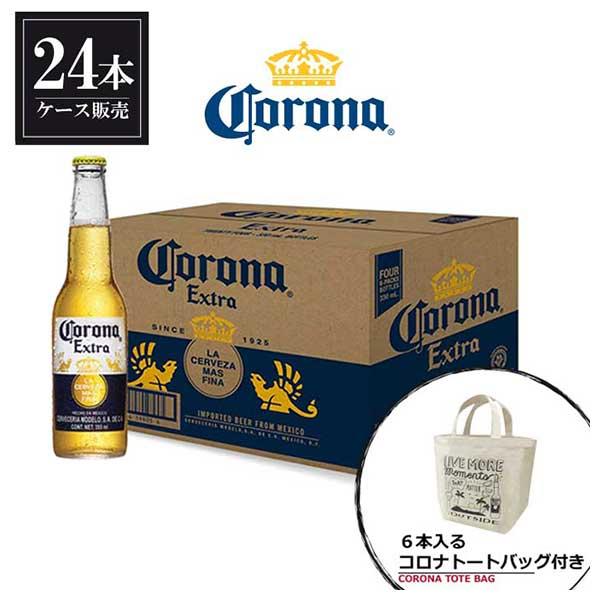 【ポイント7倍】コロナ ビール エキストラ 355ml x 24本 トートバッグ4個付き あす楽対応 [ケース販売][2ケースまで同梱可能][メキシコ/コロナビール/CORONA]