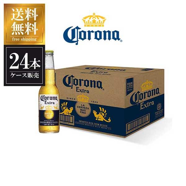 【ポイント5倍】コロナ ビール エキストラ 355ml x 24本 送料無料※(北海道・四国・九州・沖縄別途送料) あす楽対応 [ケース販売][2ケースまで同梱可能][メキシコ/コロナビール/CORONA]