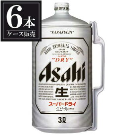 アサヒ スーパードライ ミニ樽アルミ 3L 3000ml x 6本[ケース販売] 送料無料(本州のみ) あす楽対応 [国産 ビール ミニ樽 ALC 5% アサヒ] 母の日 父の日 ギフト