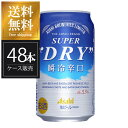 アサヒビール スーパードライ 瞬冷辛口 [缶] 350ml x 48本 [2ケース販売] 送料無料※(本州のみ) [アサヒ]