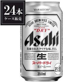 アサヒ スーパードライ 350ml x 24本 [缶] あす楽対応 [国産/ビール/缶/ALC 5%]【お中元】【gift】