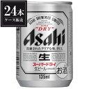 【限定割引クーポン配布中】アサヒ スーパードライ [缶] 135ml x 24本 [ケース販売] [国産/ビール/缶/ALC 5%] [3ケースまで同梱可能][アサヒ]