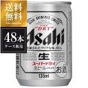 【送料無料】【2ケース販売】アサヒ スーパードライ 135ml x 48本 [缶] 送料無料※(本州のみ) [2ケース販売] [国産/ビール/缶/ALC 5%/アサヒ]