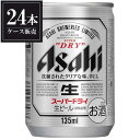 アサヒ スーパードライ [缶] 135ml x 24本 [ケース販売] 送料無料※(本州のみ) あす楽対応 [アサヒ/国産/ビール/缶/ALC 5%] [3ケースまで同梱可能][アサヒ]