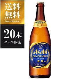 アサヒ ドライプレミアム豊醸 [瓶] 中びん500ml x 20本 [ケース販売] 送料無料(本州のみ) [国産 ビール ALC 6.5% アサヒ]【ギフト不可】