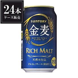 サントリー 金麦 [缶] 350ml x 24本 [ケース販売] [3ケースまで同梱可能][サントリー]【母の日】