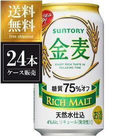 サントリー 金麦 糖質75%オフ [缶] 350ml x 24本 送料無料※(本州のみ) [ケース販売] [3ケースまで同梱可能][サントリー]【母の日】