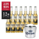 【ポイント5倍】コロナ ビール エキストラ 355ml x 12本 アイスバケット付き 送料無料※(本州のみ) あす楽対応 【ギフト不可】 [メキシコ/コロナビール/CORONA/インベブ]【母の日】