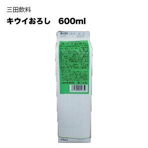 三田飲料 キウイおろし 紙パック 600ml [三田飲料]