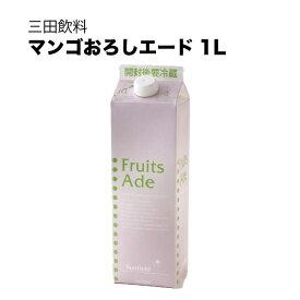 三田飲料 マンゴおろし 紙パック 1L 1000ml [三田飲料]