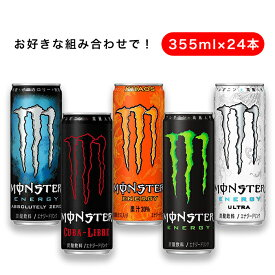 モンスターエナジー 選べる4種 [缶] 355ml x 24本 送料無料 あす楽対応[アサヒ/MONSTER ENERGY/炭酸飲料]