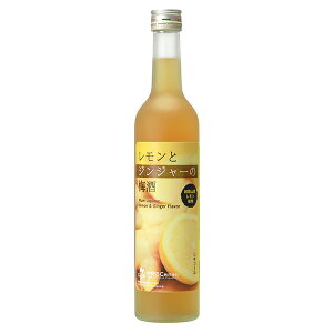 レモンとジンジャーの梅酒 500ml [中野BC/和歌山県] 送料無料※(本州のみ)【母の日】