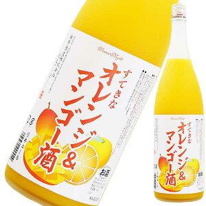 すてきなオレンジ&マンゴー酒 1.8L 1800ml [麻原酒造 埼玉県] 果実酒 送料無料(本州のみ)