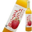 すてきなパッションフルーツ酒 500ml [麻原酒造/埼玉県] 果実酒【キャッシュレス 還元】