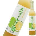 すてきなスウィーティー酒 500ml [麻原酒造/埼玉県] 果実酒【キャッシュレス 還元】
