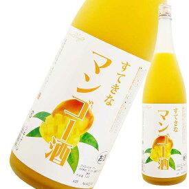 すてきなマンゴー酒 1.8L 1800ml [麻原酒造 埼玉県] 果実酒 送料無料(本州のみ)
