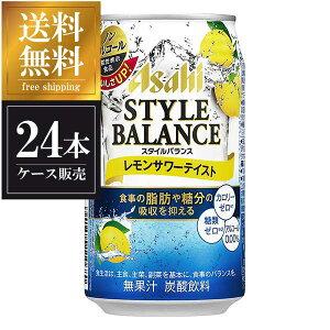 アサヒ スタイルバランス レモンサワー [缶] 350ml x 24本 送料無料※(本州のみ) [ケース販売] [3ケースまで同梱可能][アサヒ]【母の日】