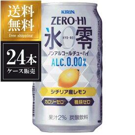 キリン ノンアルコール チューハイ ゼロハイ 氷零 レモン [缶] 350ml x 24本 送料無料※(本州のみ) [ケース販売] [3ケースまで同梱可能][キリン]
