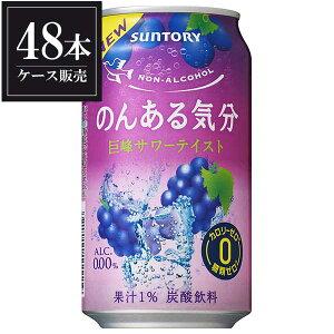 サントリー のんある気分 巨峰サワーテイスト [缶] 350ml x 48本 [2ケース販売]
