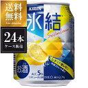 キリン 氷結 シチリア産レモン 250ml 缶x24 送料無料※(本州のみ) [ケース販売] [3ケースまで同梱可能][キリン]