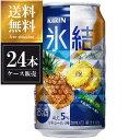 キリン 氷結 パイナップル 缶 350ml x 24本 送料無料※(本州のみ) [ケース販売] [3ケースまで同梱可能][キリン]