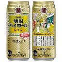 宝 焼酎ハイボール レモン 500ml x 24本 あす楽対応 [ケース販売] [2ケースまで同梱可能][宝酒造]