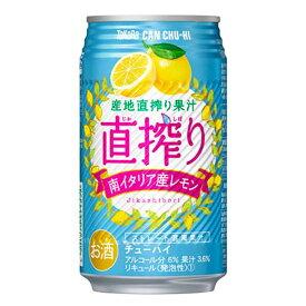 宝 canチューハイ 直搾り レモン 350ml x 24本 [ケース販売] あす楽対応 [3ケースまで同梱可能][宝酒造]