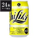 チューハイ ハイリキレモン 350ml x 24本 [缶][3ケースまで同梱可能]【キャッシュレス 還元】