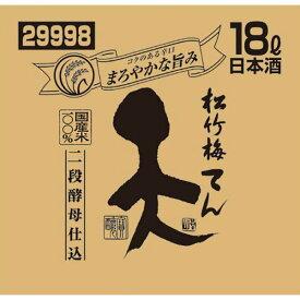 松竹梅 天 バッグインボックス 13度 [パック] 18L 18000ml [宝酒造/日本/京都府]【お中元】