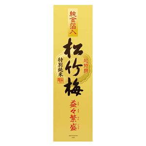 松竹梅 [特別純米酒]