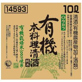 タカラ有機本料理清酒 純米 バッグインボックス 14度 [パック] 10L 10000ml [宝酒造/日本]【お中元】