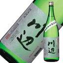 【限定割引クーポン配布中】川辺 限定 米焼酎 25度 1.8L 1800ml [繊月酒造/熊本県]