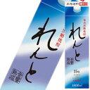 【10%】れんと 黒糖焼酎 25度 1.8L 1800ml [パック] [奄美開運酒造 鹿児島県]