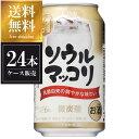 サントリー ソウル マッコリ 缶 350ml x 24本 送料無料(本州のみ) [ケース販売] [3ケースまで同梱可能][サントリー] …