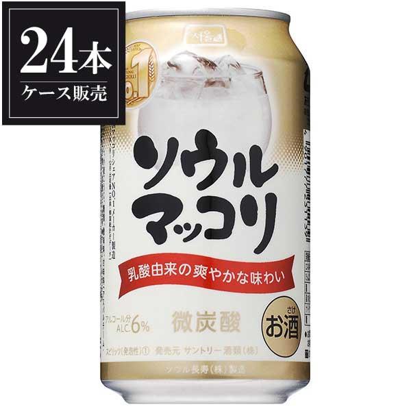 サントリー ソウル マッコリ 缶 350ml x 24本 [ケース販売]